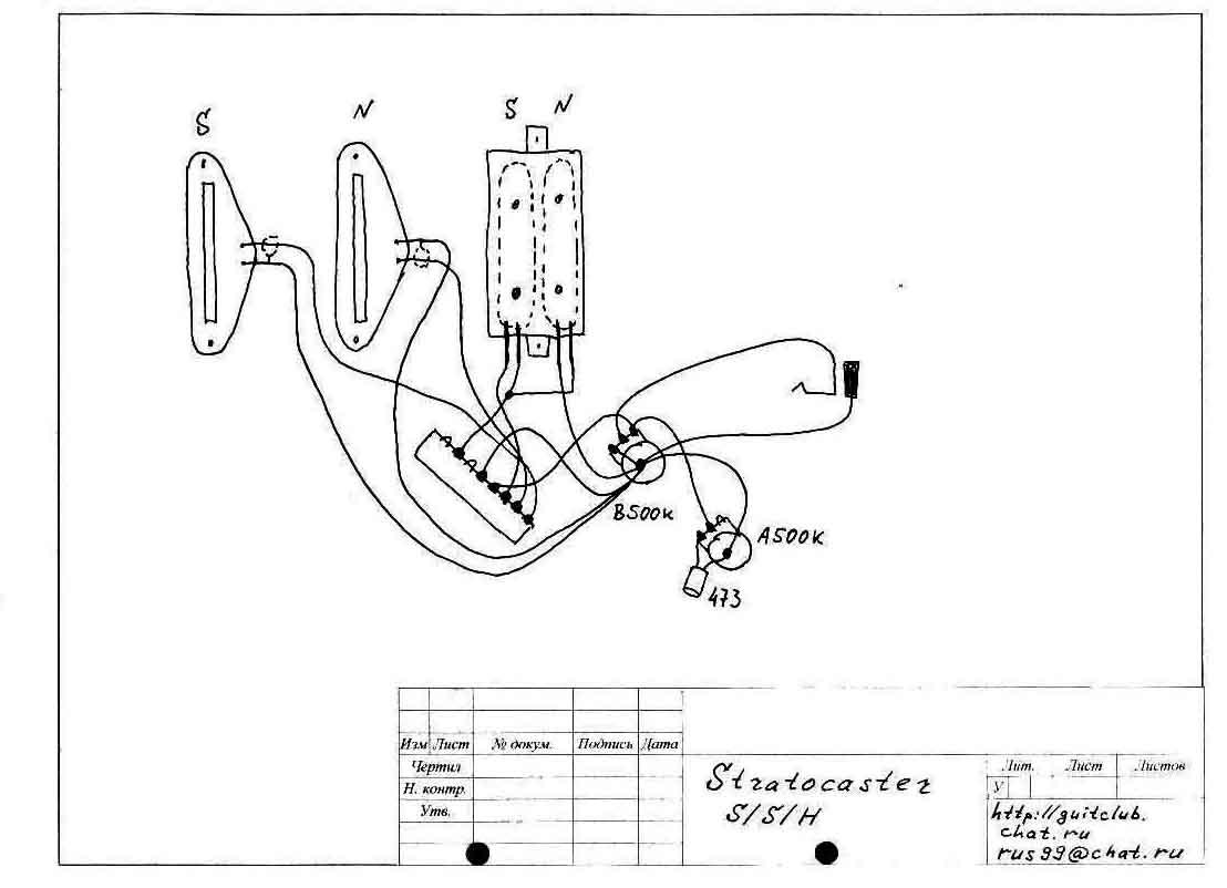 Схема на стратокастер